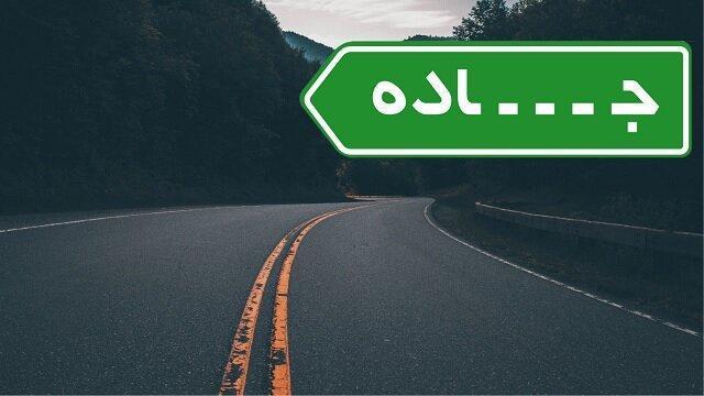 کدام یک از جاده های ایران معروف هستند؟