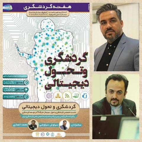 نشست تخصصی گردشگری و تحول دیجیتالی در استان فارس برگزار گردید