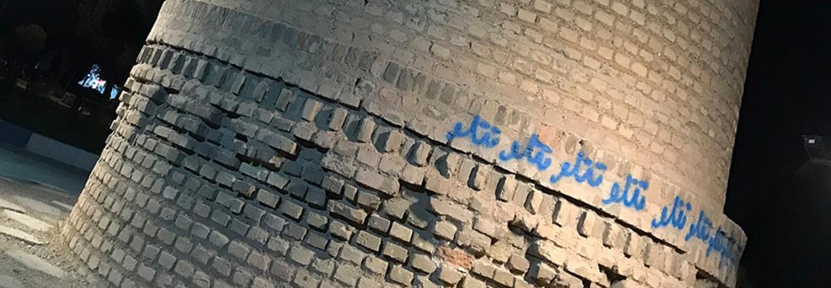 حمله تتلیتی ها به یک اثر تاریخی در شیراز ، کوره ثبت ملی شیراز هدف وندال ها شد