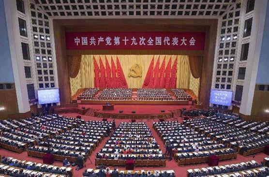 شروع به کار نوزدهمین کنگره حزب کمونیست چین