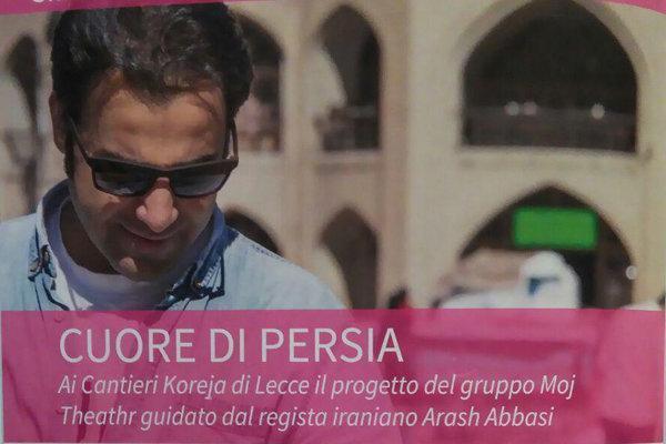 پدران، مادران، فرزندان از ایتالیا به ایران می آیند