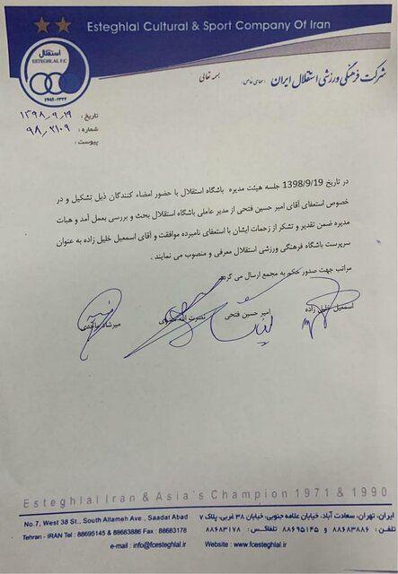 موافقت هیات مدیره استقلال با استعفای فتحی (