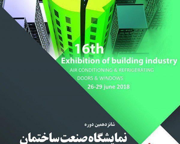 نمایشگاه صنعت ساختمان کرمانشاه 97