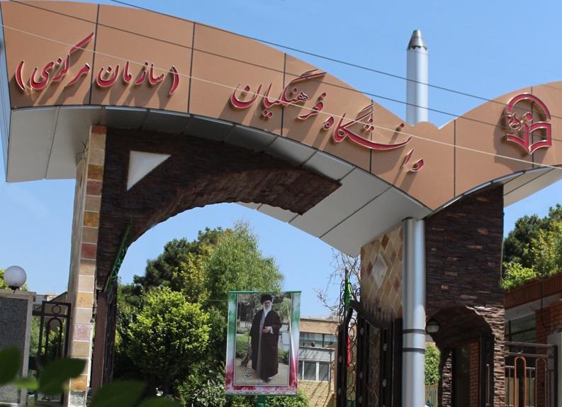 ثبت نام جاماندگان دوره های مهارت آموزی دانشگاه فرهنگیان تمدید شد
