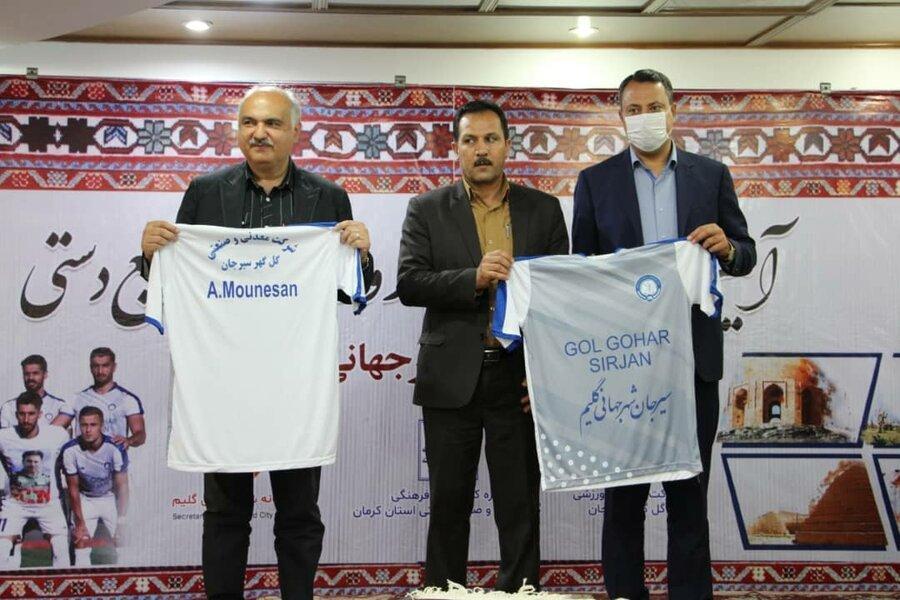 نام گلیم بر پیراهن ورزشی؛ هدیه به وزیر میراث فرهنگی و گردشگری ، گردشگری ورزشی در سیرجان
