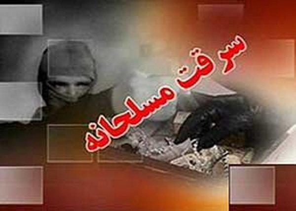 سرقت مسلحانه مردان نقابدار از طلافروشی در بهارستان
