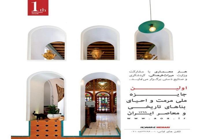 انتشار فراخوان اولین جایزه ملی بازسازی و احیای بناهای تاریخی و معاصر