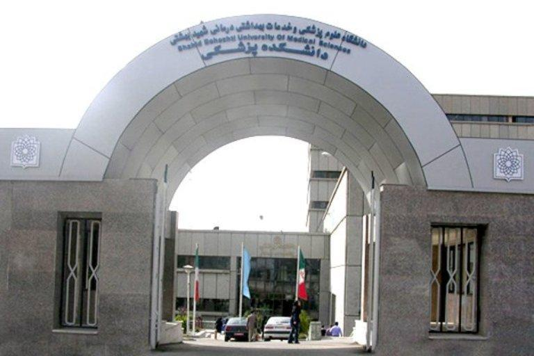 یک سوم دروس دانشگاه علوم پزشکی شهید بهشتی به صورت حضوری برگزار می گردد