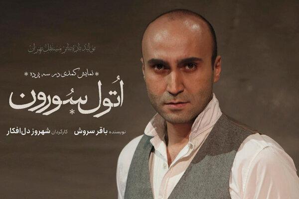 اتول سورون به تئاتر مستقل تهران می آید