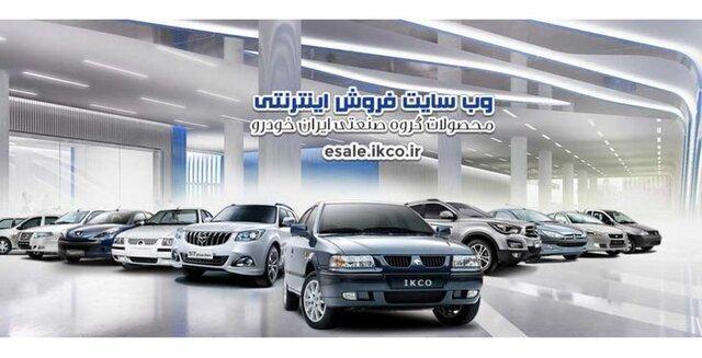 آغاز ششمین مرحله فروش فوق العاده ایران خودرو