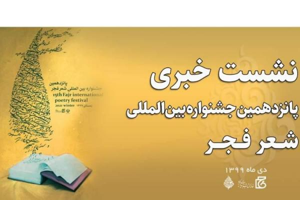 نشست خبری پانزدهمین جشنواره بین المللی شعر فجر برگزار می گردد