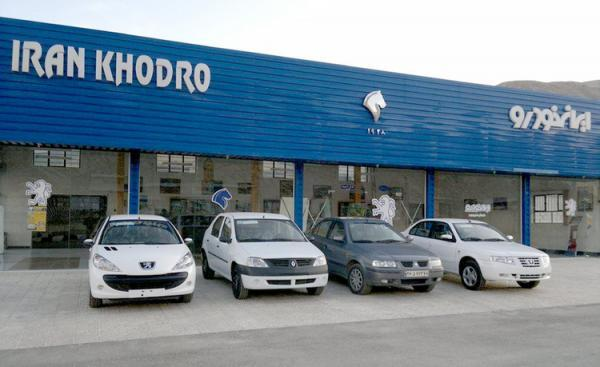 عرضه 7 محصول ایران خودرو در طرح پیش فروش یک ساله