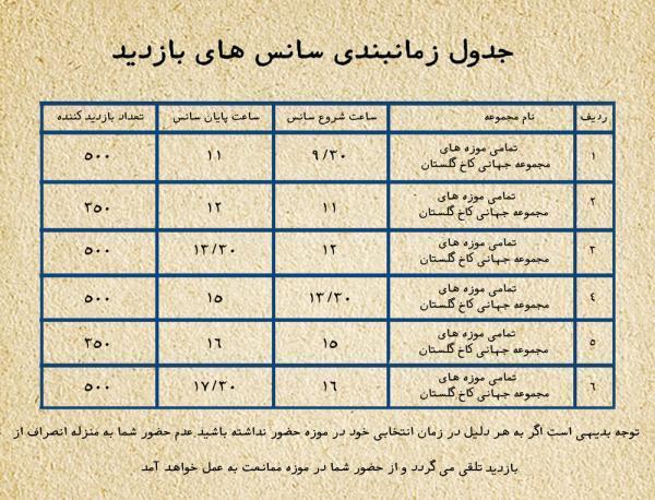محدودیت ها و شرایط بازدید از کاخ گلستان در ایام نوروز اعلام شد