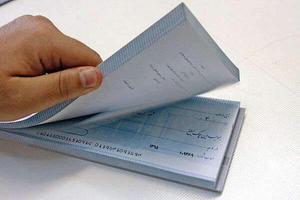 چک ثبت نشده در سامانه صیاد نقد نمی شود