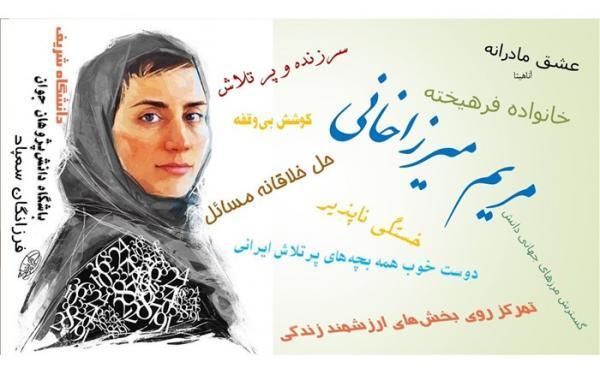 پیغام الهام یاوری به مناسبت زادروز مریم میرزاخانی