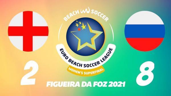 روسیه قهرمان مسابقات فوتبال ساحلی یورو لیگ بانوان شد